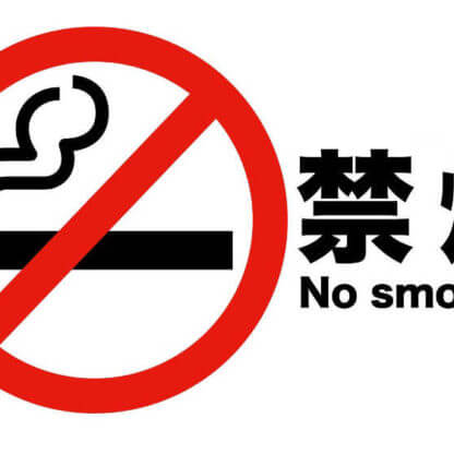 禁煙・no smoking