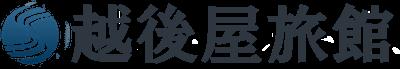 【公式】越後屋旅館|鳴子温泉郷 川渡(かわたび)温泉-宮城
