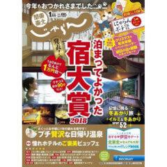 関東東北じゃらん201901