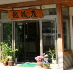 越後屋旅館・玄関