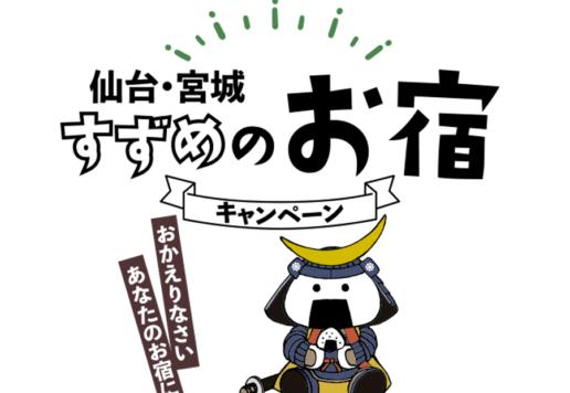 仙台・宮城すずめのお宿キャンペーン