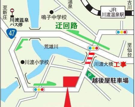 川渡大橋補修工事